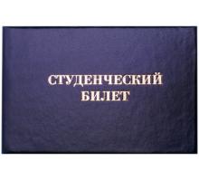 Бланк Студенческий билет матовый/им