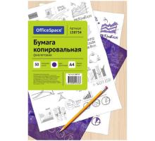 Бумага копир. А4 50л Фиолетовая OfficeSpace1/50
