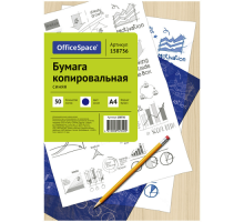 Бумага копир. А4 50л синяя OfficeSpace 1/50