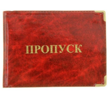 Обложка д/пропуска/Глянец 1/50