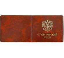 Обложка д/студенческого билета/глянец 1/50