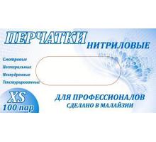 Перчатки нитриловые текстурирован (100пар) разм. M