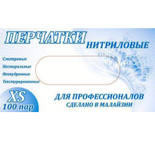 Перчатки нитриловые текстурированн (100пар) XL